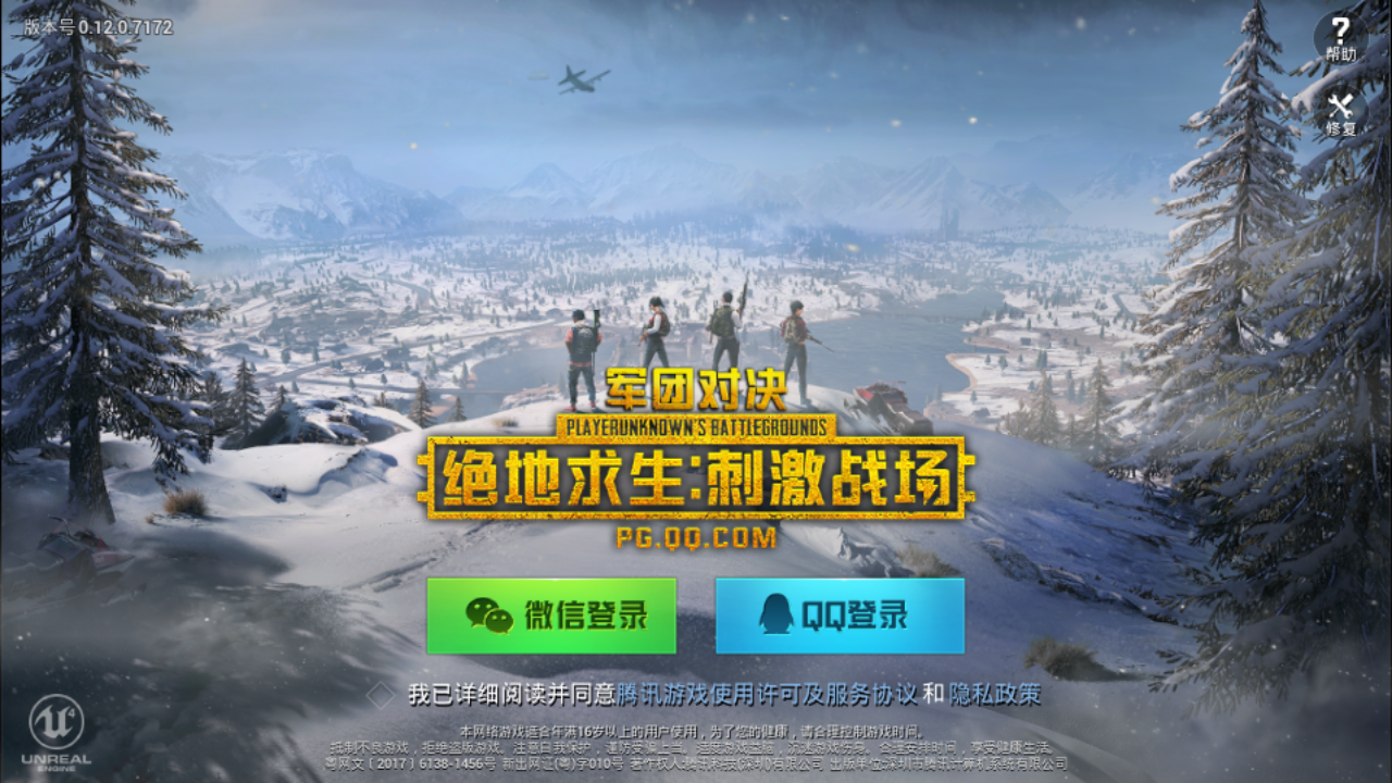 Vikendi Snow Map in PUBG Mobile