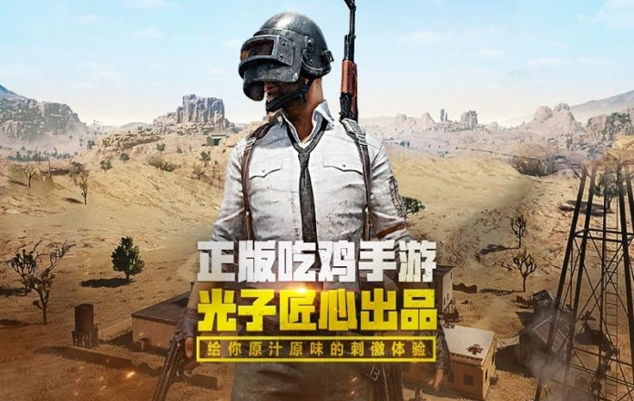 PUBG Mobile 0.12.5 Lightspeed Chinese