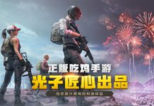 PUBG Mobile 0.13.5 Chinese New Year Update