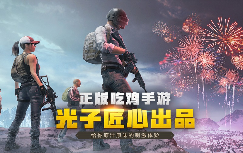 Download PUBG Mobile 0.13.5 Chinese New Year Update