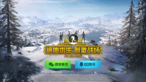 open the game and log in through WeChat or QQ