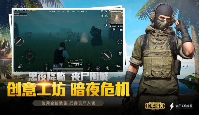 "PUBG Chinese Version ""Game For Peace"